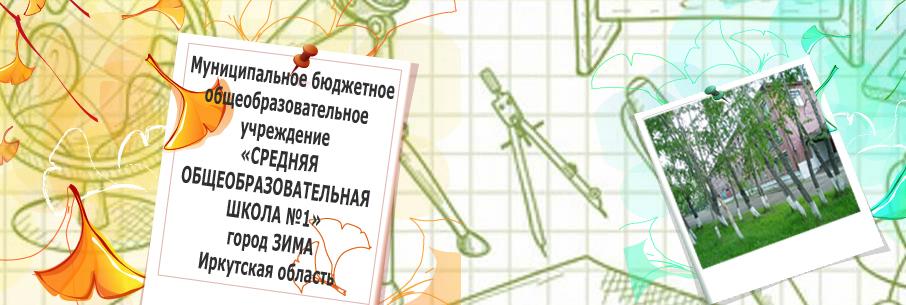 sosh1.eduzima.ru